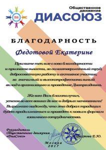Благодарность Федотовой Екатерине