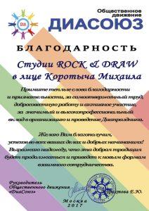 Благодарность Михаилу Коротычу
