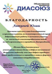 Благодарность Юлии Левкиной