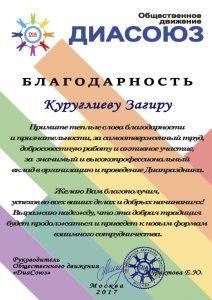 Благодарность Загиру Куруглиеву