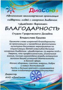 Влад Ершов