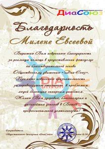 благодарность Милене Евсеевой