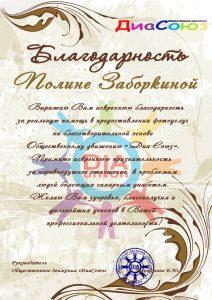 благодарность Полине Заборкиной
