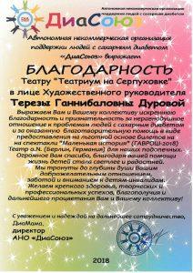 Благодарность Театриум на Серпуховке