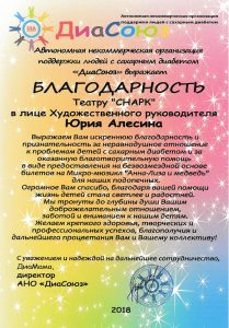 Благодарность Театру СНАРК