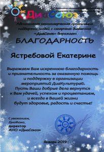 Благодарность Ястребова Е.