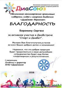 Боронин Сергей